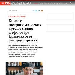 Книга о гастрономических путешествиях шеф-повара Крылова бьет рекорды продаж