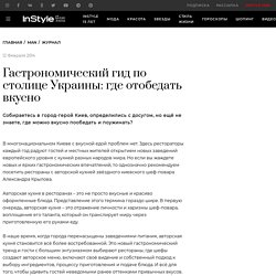Гастрономический гид по столице Украины: где отобедать вкусно