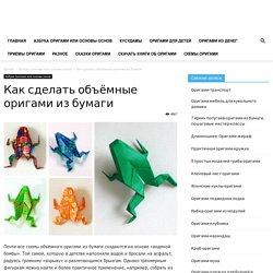 Объемное оригами из бумаги: схемы для начинающих