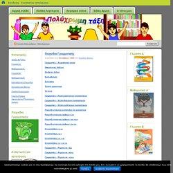 Πολύχρωμη τάξη » Παιχνίδια Γραμματικής