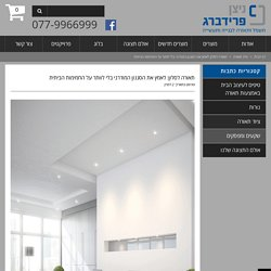 תאורה לסלון: לאמץ את הסגנון המודרני בלי לוותר על החמימות הביתית