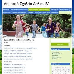 Σχολικά Βιβλία σε Διαδραστική Μορφή - Δημοτικό Σχολείο Δαλίου Β΄