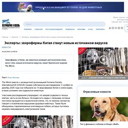 VETANDLIFE_RU 15/03/21 TRAD AUTO : Experts : Les fermes animales chinoises deviendront une nouvelle source de virus