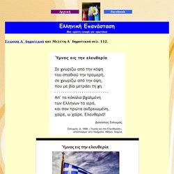 Ελληνική Επανάσταση - Α΄ δημοτικού