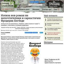 Излиза нов роман на непочтителния и саркастичен Фредерик Бегбеде - Площад Славейков