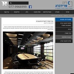 גופי תאורה למשרדים מעוצבים