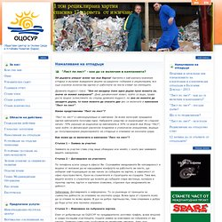 Намаляване на отпадъци - Обществен Център за Околна Среда и Устойчиво Развитие - ОЦОСУР - Порталът за екология във Варна