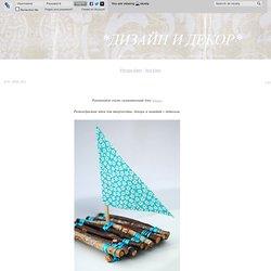*Дизайн и декор* -