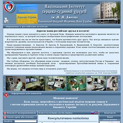 Консультативна полікліника - Національний Інститут серцево-судинної хірургії ім. М. М. Амосова