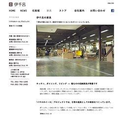 化粧板・家具メーカーの伊千呂