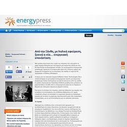 Από την Ξάνθη, με Ιταλική εφεύρεση, ξεκινά η νέα… ενεργειακή επανάσταση