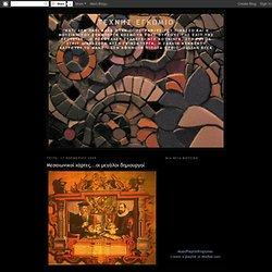 Μεσαιωνικοί χάρτες...οι μεγάλοι δημιουργοί