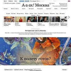 А-а-ах! Москва