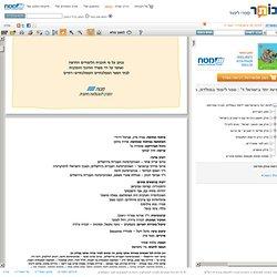 לחיות יחד בישראל ד' : ספר לימוד במולדת, חברה ואזרחות