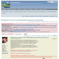 FAQ по визе в Великобританию (спасибо Azteca)