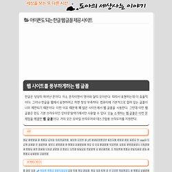 아이폰도 되는 한글 웹 글꼴 제공 사이트
