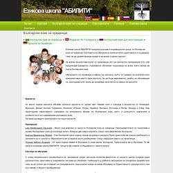 Български език за чужденци.
