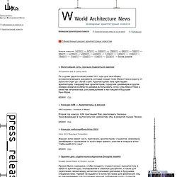 Всемирные архитектурные новости