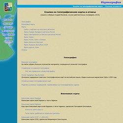 Ссылки на топографические карты и атласы