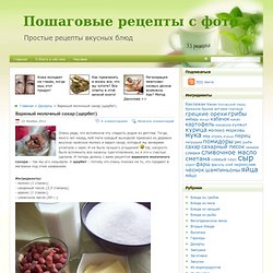 Вареный молочный сахар (щербет)