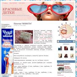 """КРАСИВЫЕ ДЕТКИ » Архив сайта » Пинетки """"НЕВЕСТА"""""""