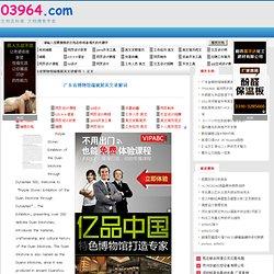 广东省博物馆端砚展英文讲解词_文档下载_文档资料库