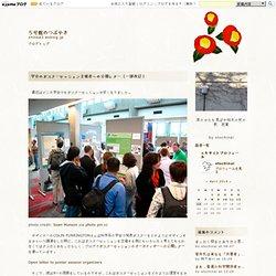5号館のつぶやき : 学会のポスターセッション主催者への公開レター