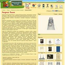 Ажурная башня : Математические этюды