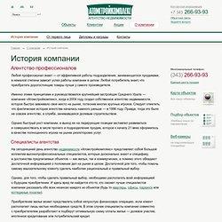 История компании — О компании — АН «Атомстройкомплекс»