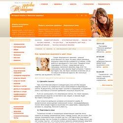 Как выровнять цвет лица - Здоровье женщины
