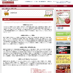 唐揚げの歴史|唐揚げとは|日本唐揚協会