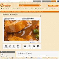 Пилешки късчета с грах - Рецепта за Пилешки късчета с грах