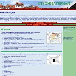 Монтаж стеновых декаративных панелей МДФ в Минске и Беларуси, инструкция по монтажу, особенности монтажа, технические характеристики материалов.