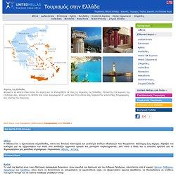 Τουριστικός Οδηγός Ελλάδα, Διακοπές, Τουρισμός, Ξενοδοχεία, Ταξίδια, Διακοπές στα Ελληνικά Νησιά