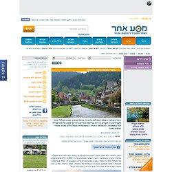 כפרי נופש ביער השחור - גרמניה