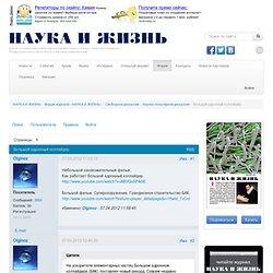 Форум журнала «НАУКА И ЖИЗНЬ»