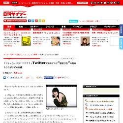 """「フレッシュネス!!!!!」Twitterで和田アキ子""""殺害予告""""の鬼束ちひろがクビの危機"""
