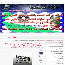 كورس احتراف الفوتوشوب من شركه لندا مدبلجا الي العربية