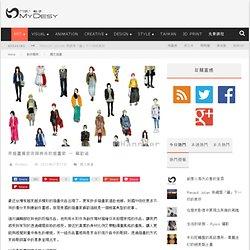 [投稿作品] 用插畫捕捉街頭時尚的插畫家 – 蘇歆涵