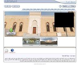 مسجد نمرة - جولة إفتراضية