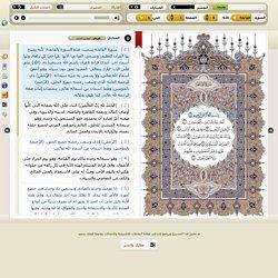 جامعة الملك سعود - القرآن الكريم