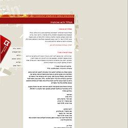 המרכז האקדמי ויצו חיפה