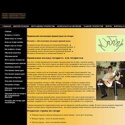 Постановка правой руки на гитаре - Школа гитаристов Виктора Русинова