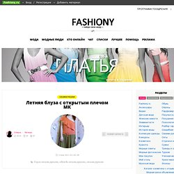 Летняя блуза с открытым плечом МК / блузка для девочки выкройка