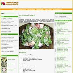 КартаВкуса.ру - рецепты с фото