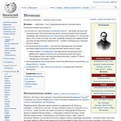 Метаязык
