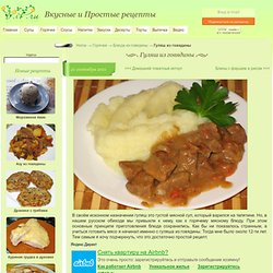 Вкусно и Просто!!! Кулинарные рецепты мужчины, который любит вкусно есть и просто готовить.