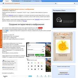 Создание интерактивных ссылок с изображения