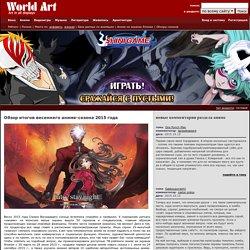 WorldArt