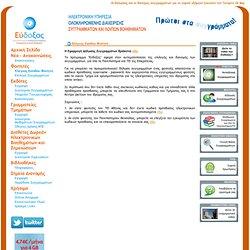 Εύδοξος – Ηλεκτρονική Υπηρεσία Ολοκληρωμένης Διαχείρισης Συγγραμμάτων